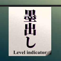 Sumidashi -Level indicator-