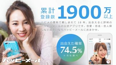 ハッピーメール-恋活マッチングアプリ紹介画像1