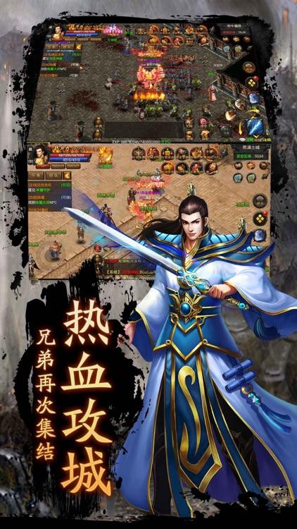 龙焰-铁血决战大陆 screenshot-4