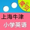 牛津英语上海版小学英语- 魔贝点读学习机