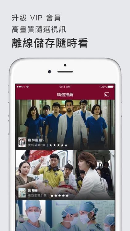 KKTV - 難以抗劇 screenshot-3