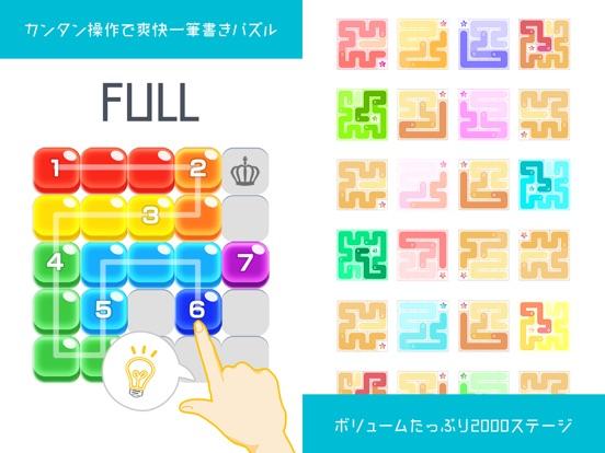 一筆書き パズル ゲーム - FULL screenshot 3