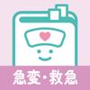 Recruit Co.,Ltd. - 急変・救急 ナースフル疾患別シリーズ アートワーク