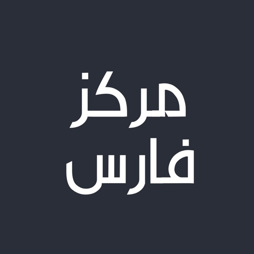 مرکز فارس