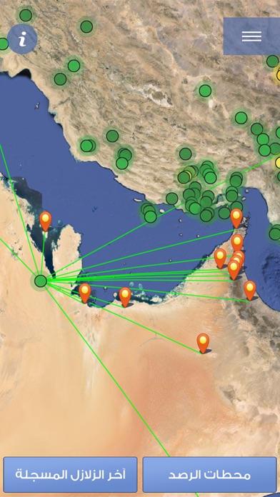 Screenshot for Weather UAE in United Arab Emirates App Store