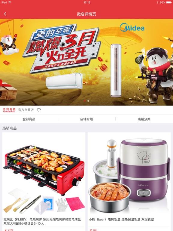 Image of 芮网商城 for iPad