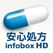 安心処方 infobox HD