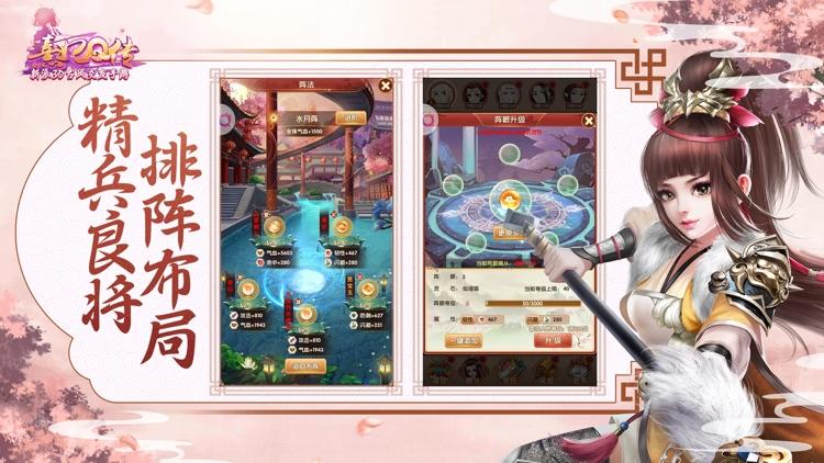 熹妃Q传—新派3D古风交友手游 screenshot-8