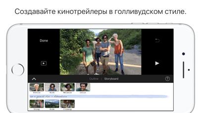 iMovie Скриншоты5