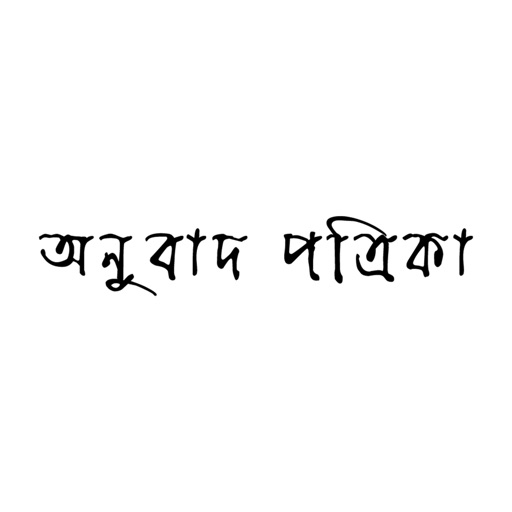 Anubad Patrika