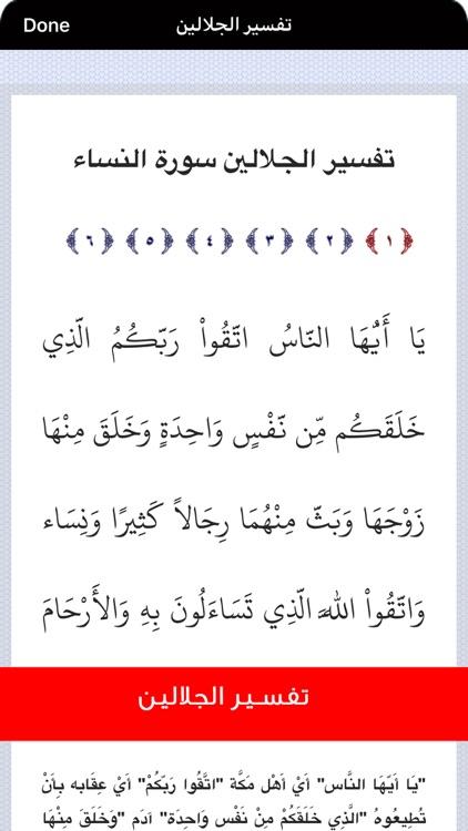 الشيخ السديس القران الكريم screenshot-8