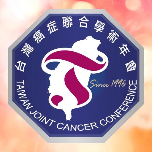 第二十三屆台灣癌症聯合學術年會