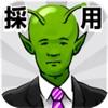 採用 - iPhoneアプリ