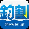 釣り船予約『釣割』 日本最大の釣船予約アプリ