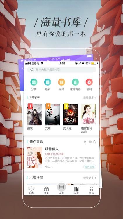 摩卡阅读-海量热门小说阅读社交平台 screenshot-3
