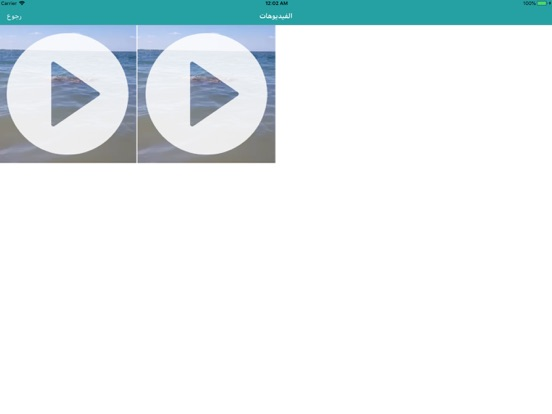 حماية اخفاء الفيديوهات بالبصمة screenshot 9