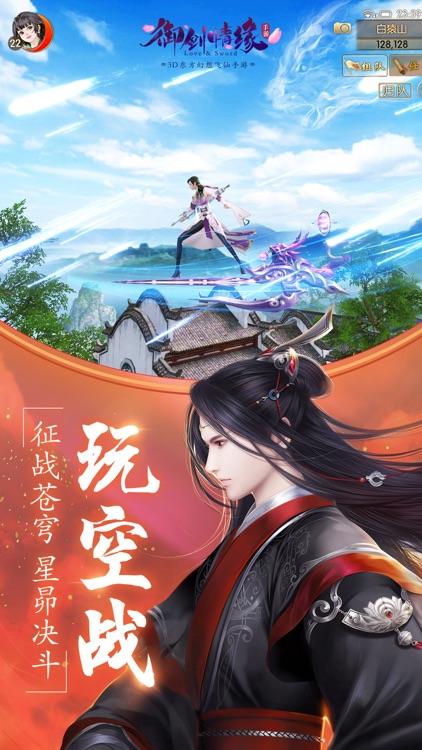 御剑情缘-剑胆弦歌 鸣皇降临 screenshot-4