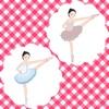 バレリーナ&バレエの無料ゲーム-E小児童-HEの場合:画像-N-RENでエラーを検索 - iPhoneアプリ