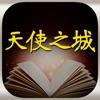 天使之城 - 听小说故事学英语