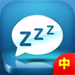 良好睡眠催眠