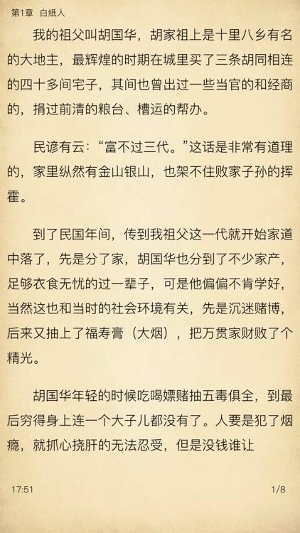 盗墓笔记沙海全集-沙海全集盗墓小说 screenshot-3