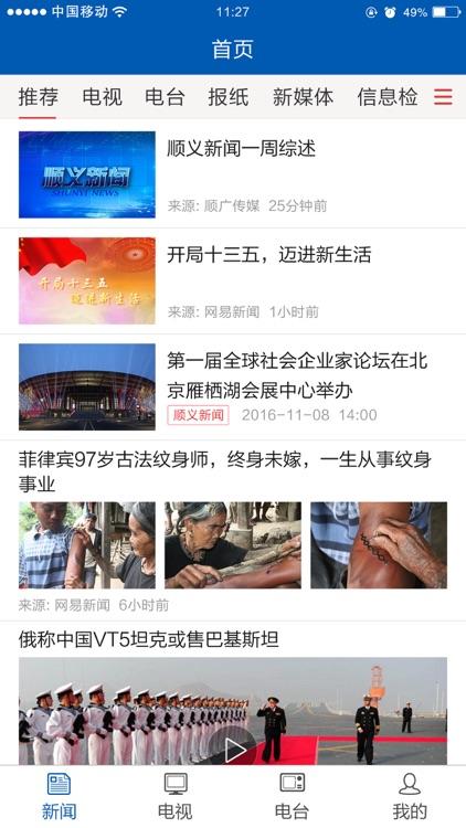 顺广传媒 screenshot-1