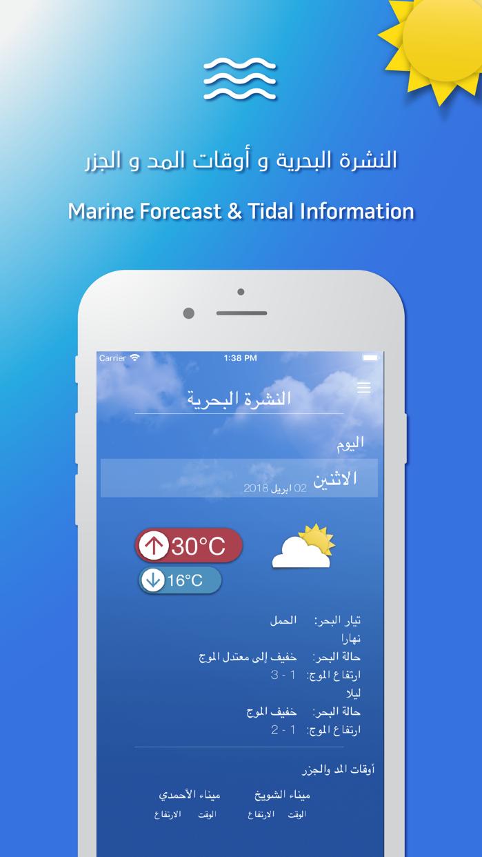 KuwaitMet Screenshot