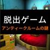 脱出ゲーム -アンティークルームの謎- - iPadアプリ