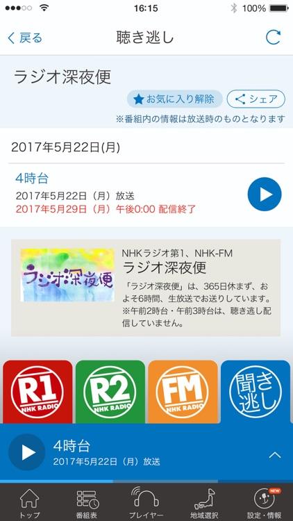 NHKラジオ らじるらじる screenshot-3