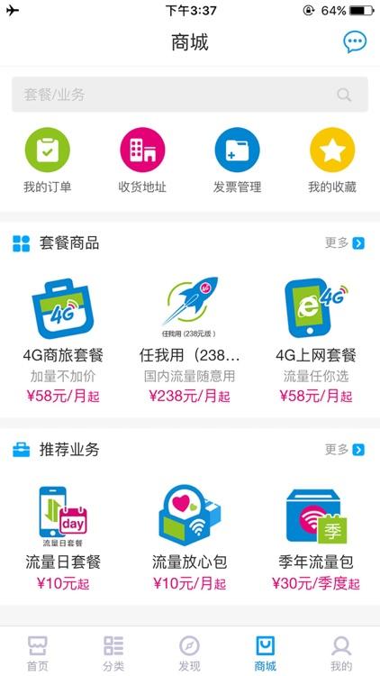 中国移动(原中国移动手机营业厅) screenshot-4