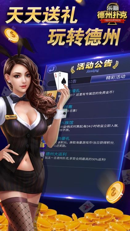 乐赢德州扑克-天天德州扑克街机游戏 screenshot-3
