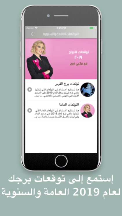 Maguy Farah - Official App screenshot-3