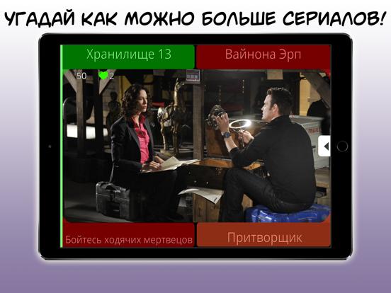 Угадай сериал - Викторина Скриншоты9