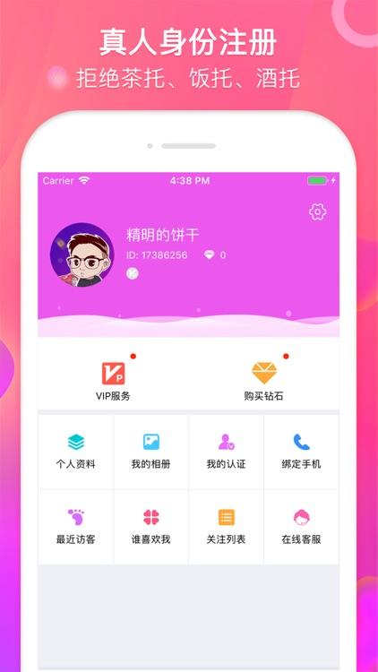 比心交友-同城约会交友软件 screenshot-4