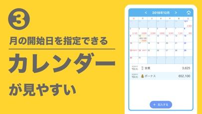 家計簿アプリ - 簡単!家計簿(かんたん!かけいぼ)スクリーンショット4