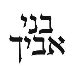 Bnei Avicha