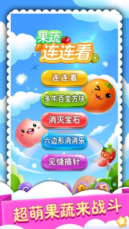 水果连连看—单机版经典版连连看小游戏 screenshot-4