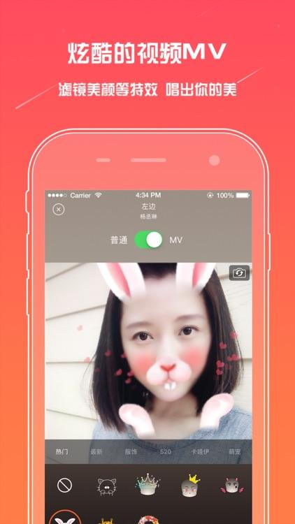 麦唱-K歌直播交友 screenshot-4