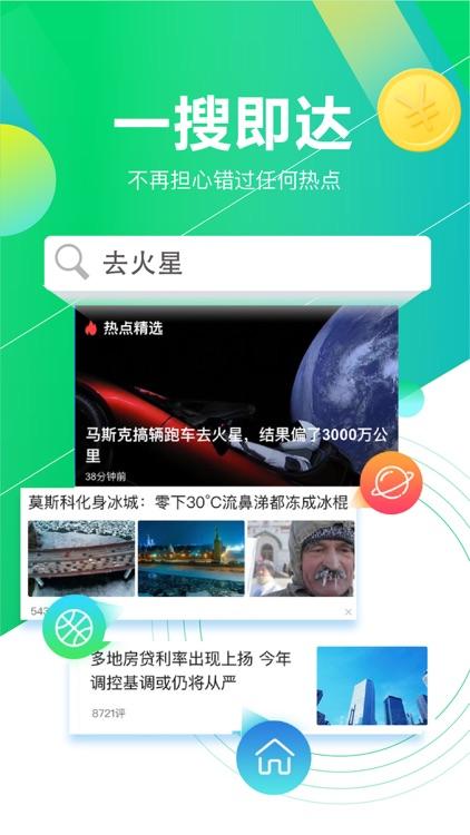 微趣看-热点新闻资讯阅读平台 screenshot-3