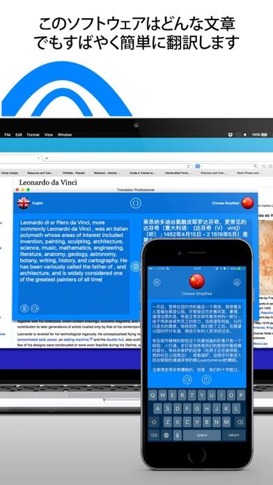 Voice Translator Prof... screenshot1
