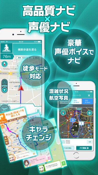 MAPLUS+声優ナビ 地図・ナビ・渋滞情報スクリーンショット