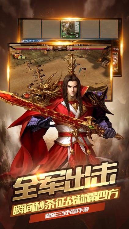 一统中原-热血三国卡牌策略游戏 screenshot-4