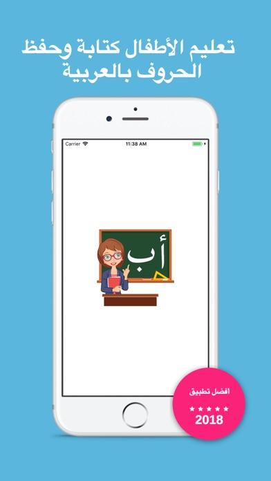تعليم وكتابة الحروف العربية screenshot 1