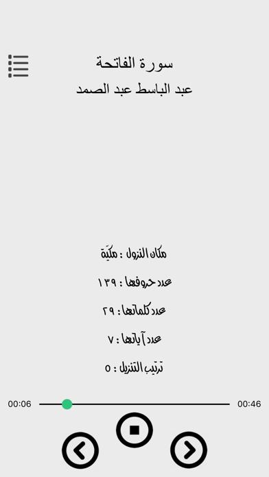 عبد الباسط قرأن كامل بدون نتلقطة شاشة3