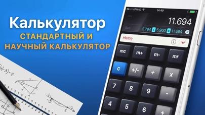 Калькулятор' Скриншоты3