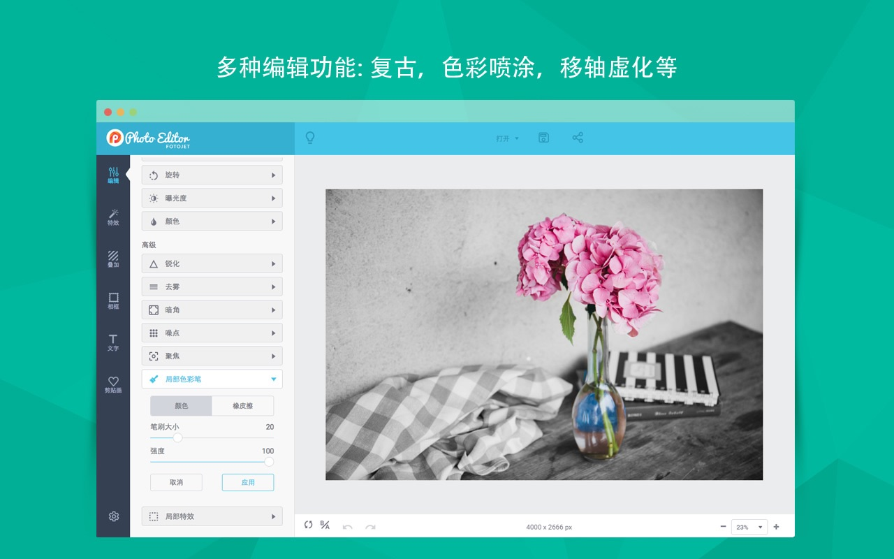 FotoJet Photo Editor 1.0.5 Mac 中文破解版 新手必备照片编辑器