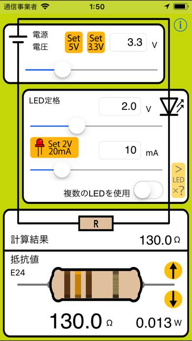 LED Calcのおすすめ画像2