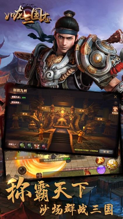 如龙三国志-逐鹿称霸江湖手游 screenshot-4