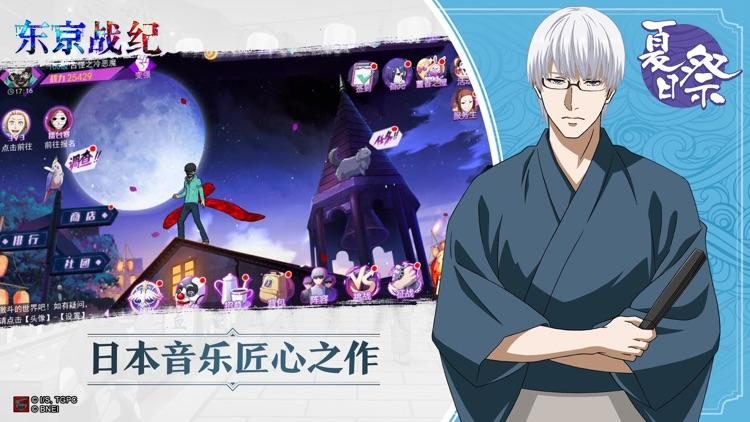 东京战纪-二次元3D战斗手游 screenshot-4