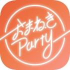おまねきParty - カラオケで使えるグループ合流アプリ icon